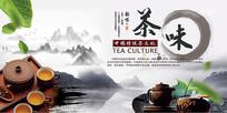 高端中国风茶味展板
