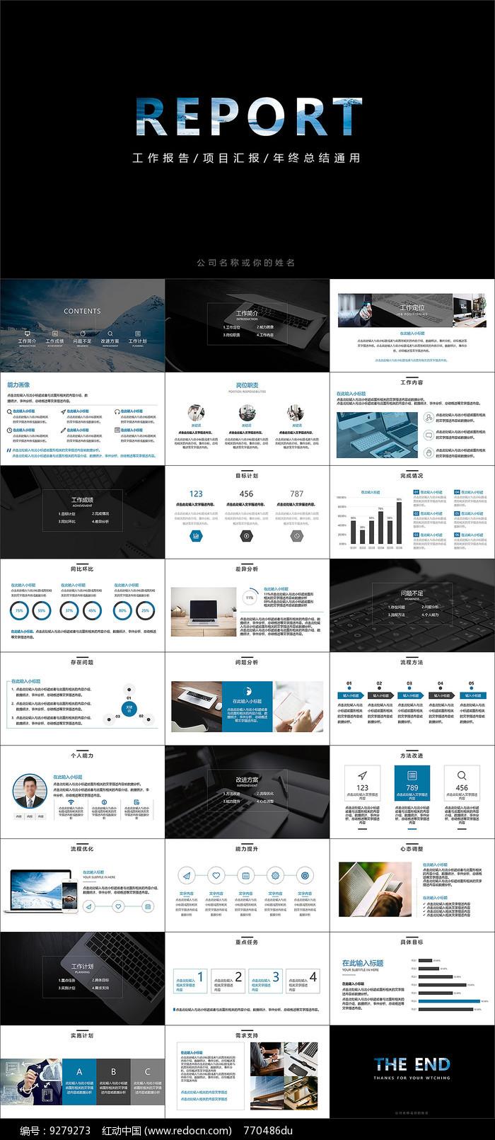 原创设计稿 ppt模板/ppt背景图片 团队职场ppt 工作报告项目总结汇报