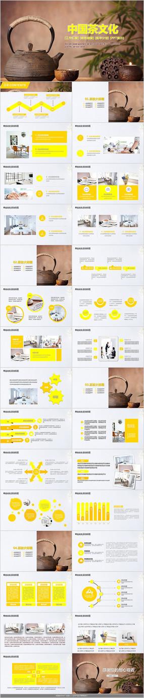 健康养生中国茶文化PPT