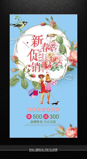 简约清新春夏促销海报