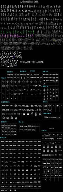 交通工具CAD图 dwg