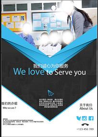 教育的企业海报设计