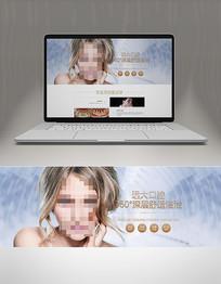 洁牙网站专题banner