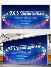 蓝色科技互联网会议发布会背景板
