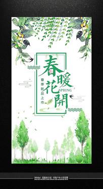 绿色精美春季春天活动海报