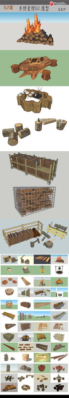 木材SU模型  skp