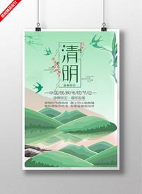 清明节简约风主题海报设计