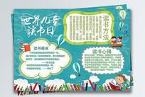 清新卡通国际儿童读书日手抄报