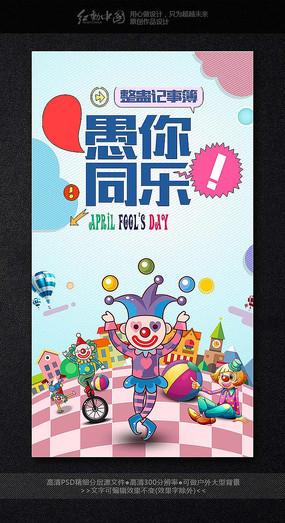 清新时尚愚人节节日海报