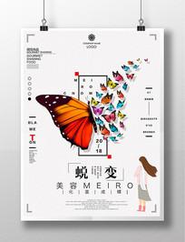 时尚清新蜕变整形美容海报设计
