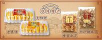 台湾传统零食怀旧海报cdr