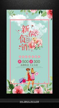 温馨春季春天活动促销海报