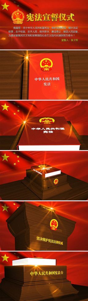宪法宣誓视频模板 aep
