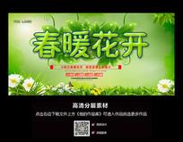 小清新春季促销活动展板