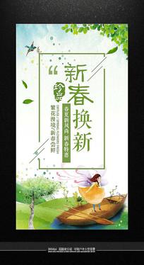 新春换新活动促销海报模板