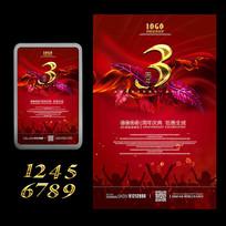 喜庆大气周年庆海报