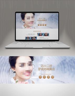 牙齿美白网站banner