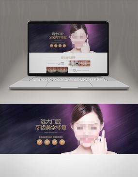 牙齿修复网站banner