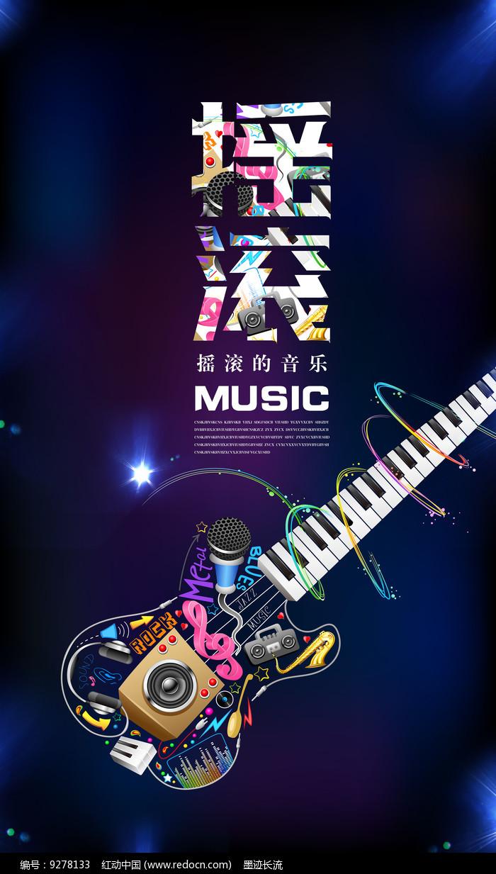 摇滚歌唱音乐海报图片