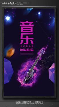 音乐培训海报设计
