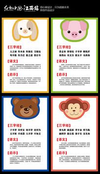 幼儿园三字经卡通展板设计