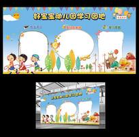 幼儿园学习园地公告栏展板