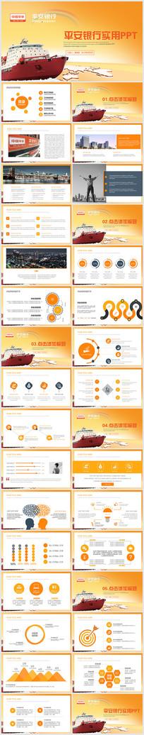 中国平安保险平安银行PPT