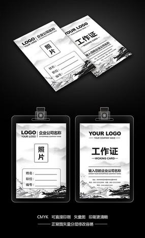 中国文化传媒公司工作证