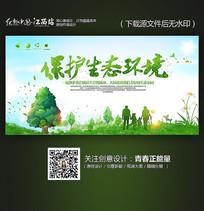 保护生态环境公益宣传海报