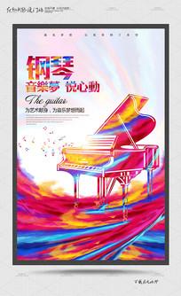 炫彩时尚创意钢琴宣传海报