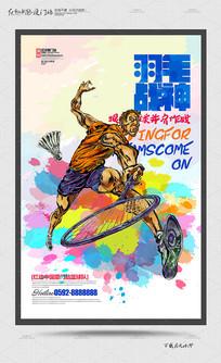 炫彩时尚羽毛球比赛宣传海报