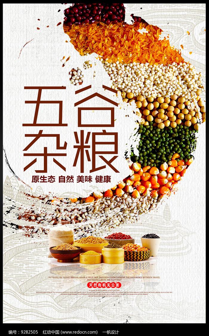 创意五谷杂粮宣传海报图片