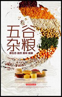 创意五谷杂粮宣传海报