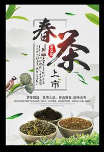 春季清新简洁茶叶海报设计模版