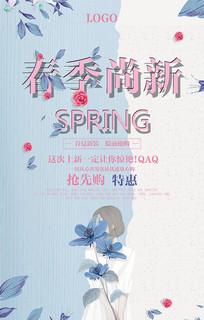春季尚新促销海报
