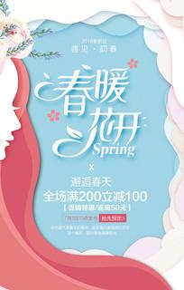 春季上新促销海报
