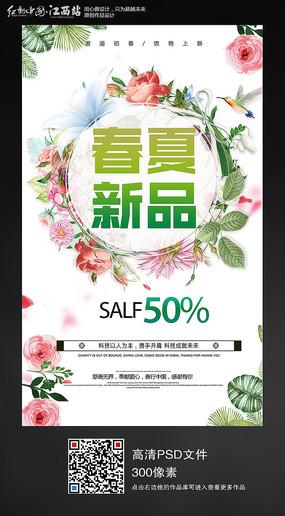 春夏新品宣传海报