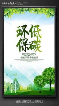 低碳环保绿色标语