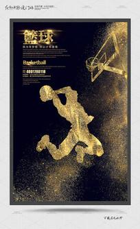 黑色创意篮球比赛宣传海报