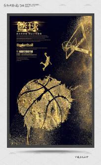 黑色金粉创意篮球比赛宣传海报