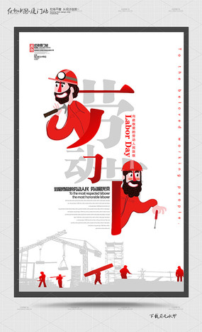 简约创意五一劳动节海报设计 PSD