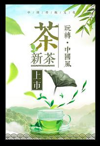 简约清新茶叶海报设计模版
