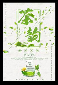 精选大气通用中国茶海报