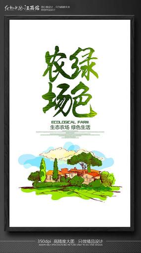 绿色农场海报设计