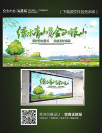绿水青山就是金山银山公益海报