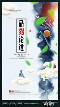 品茶论道茶文化海报设计