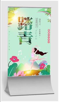 清新春天海报设计