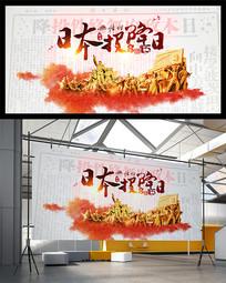 日本无条件投降日海报 PSD