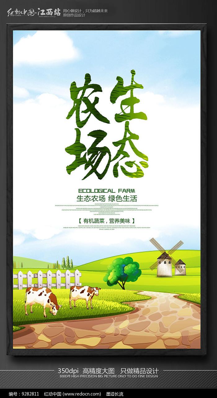 生态农场海报设计图片