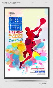 时尚水彩篮球比赛宣传海报